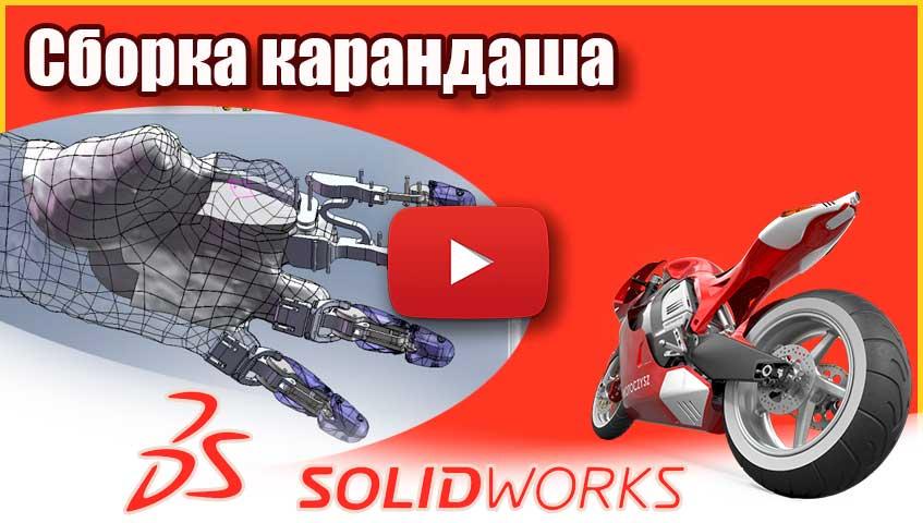 Сборка карандаша в SolidWorks