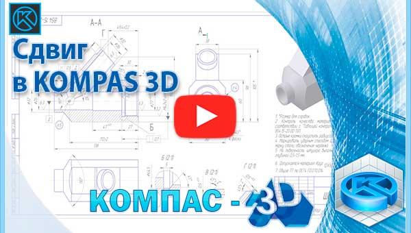 Сдвиг в KOMPAS 3D