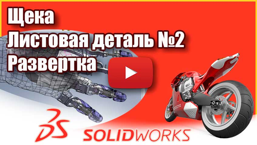Щека Листовая деталь №2 Развертка в SolidWorks