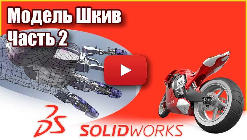 Модель Шкив в SolidWorks часть 2