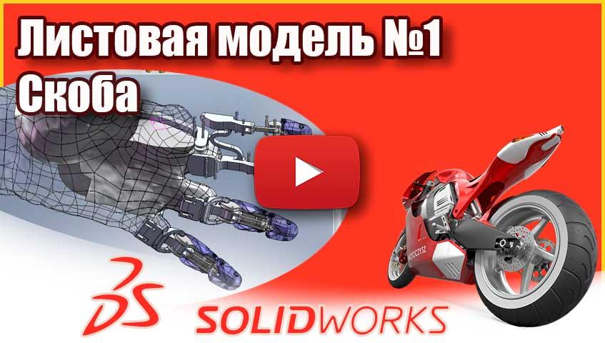 Листовая модель №1 Скоба в SolidWorks