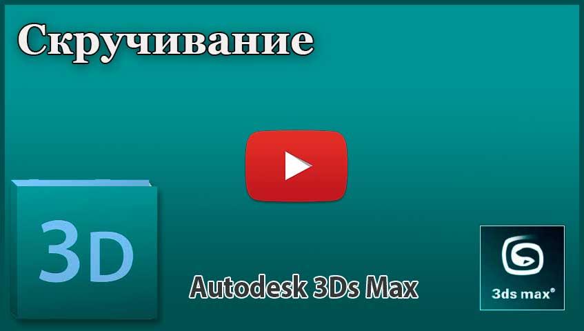Скручивание в 3ds Max