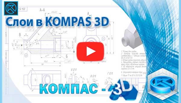 Слои в KOMPAS 3D