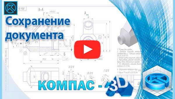 Сохранение документа в KOMPAS 3D