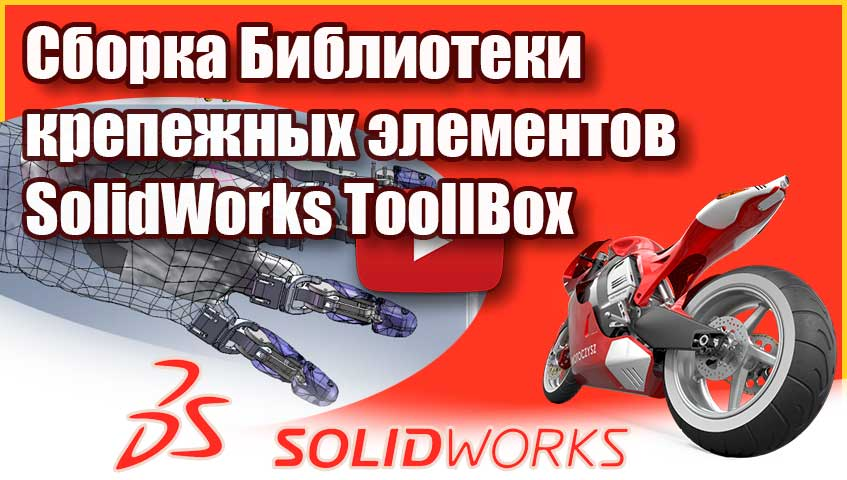 Сборка Библиотеки крепежных элементов SolidWorks ToollBox