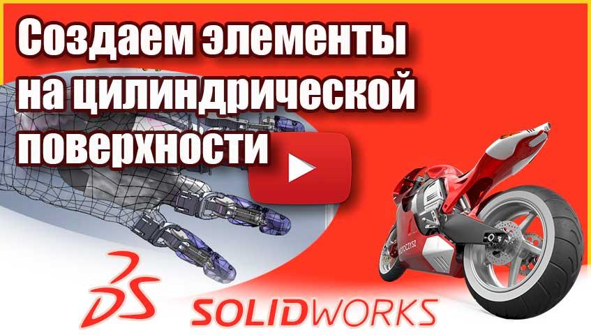 Создаем элементы на цилиндрической поверхности в SolidWorks