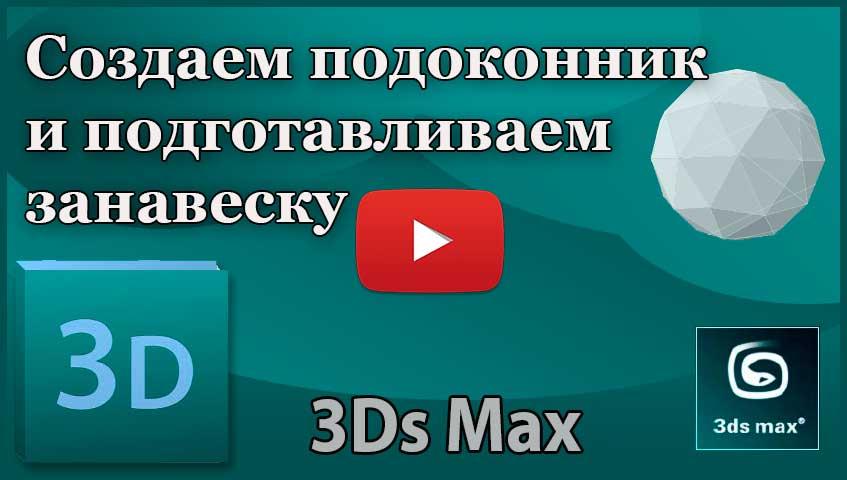 Создаем интерьер в 3ds Max. Создаем подоконник и подготавливаем занавеску