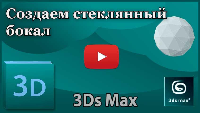 Создаем интерьер в 3ds Max. Создаем стеклянный бокал