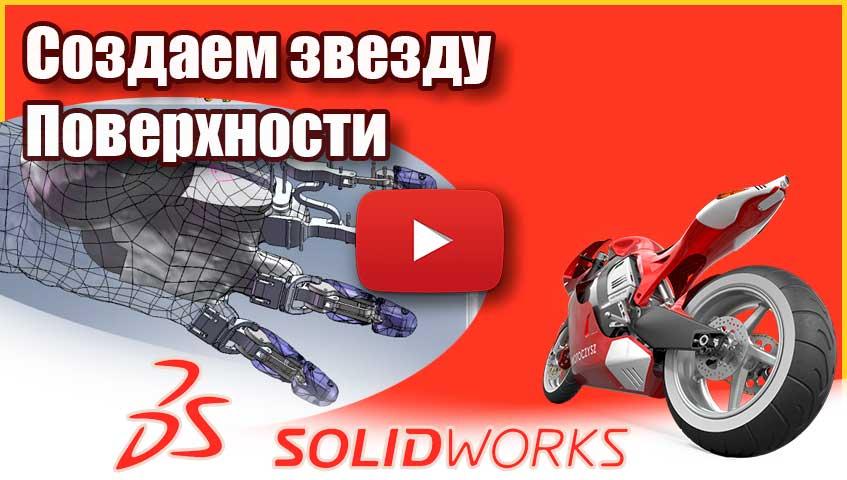 Создаем звезду Поверхности в SolidWorks
