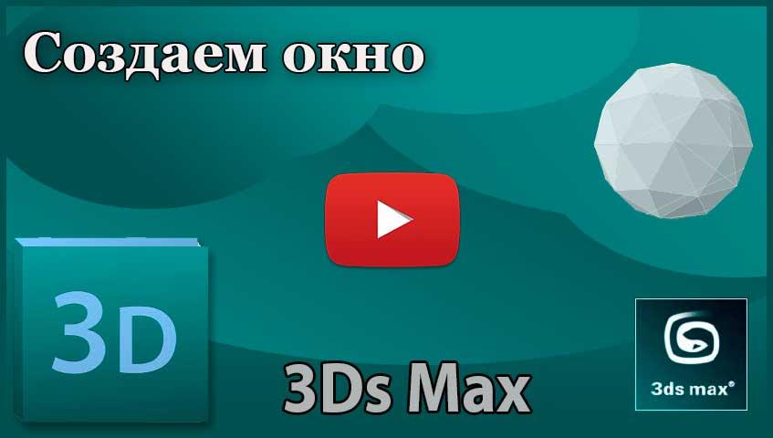 Создаем интерьер в 3ds Max. Создаем окно