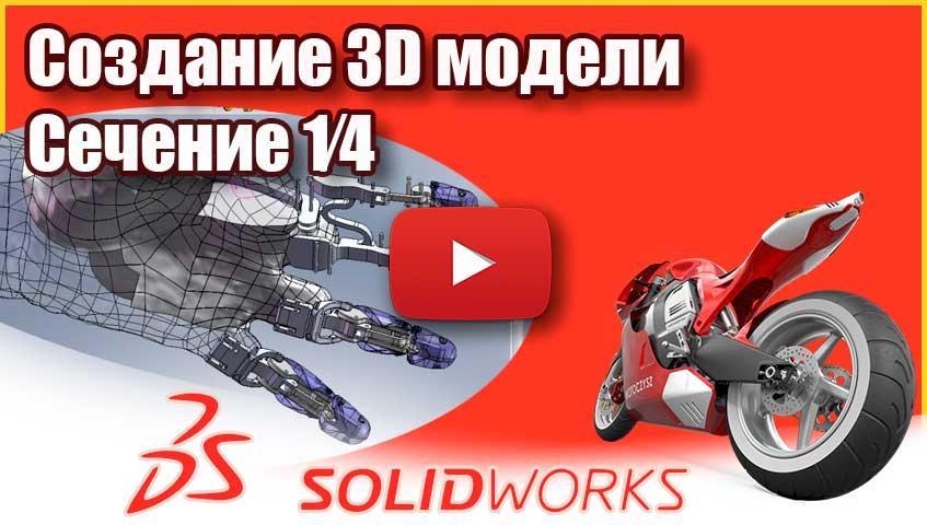 Создание 3D модели Сечение 1⁄4 в SolidWorks