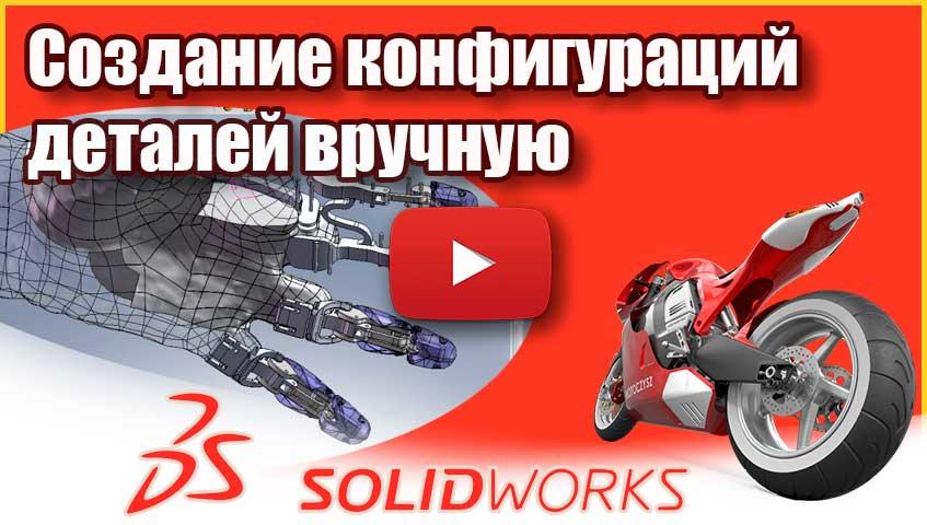 Создание конфигураций деталей вручную в SolidWorks