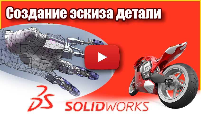 Создание эскиза детали в SolidWorks