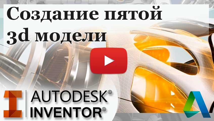 Создание пятой 3d модели в Invertor