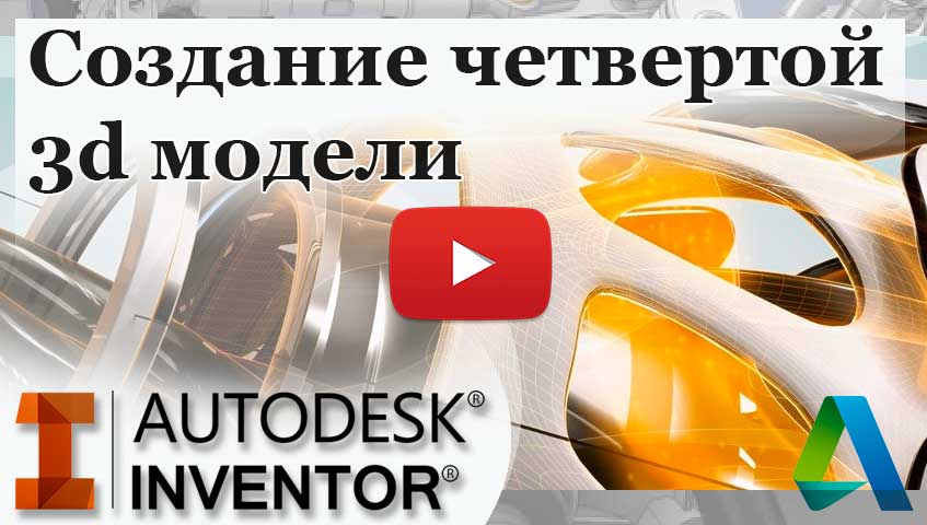 Создание четвертой 3d модели в Invertor