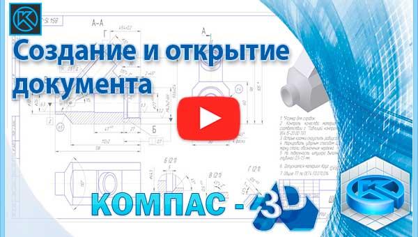Создание и открытие документа в KOMPAS 3D