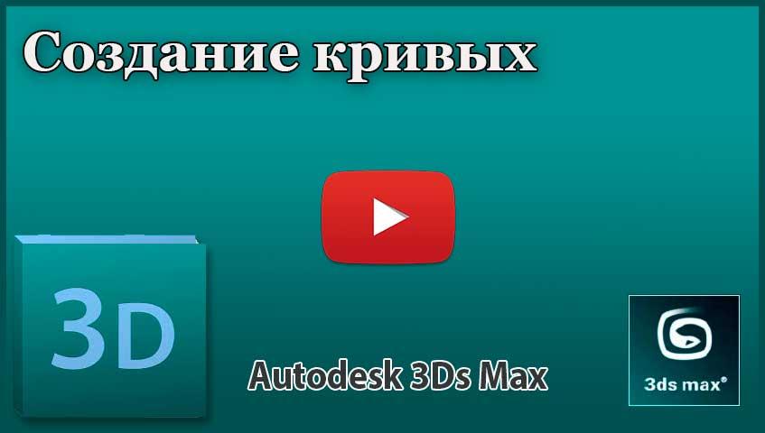 Создание кривых в 3ds Max