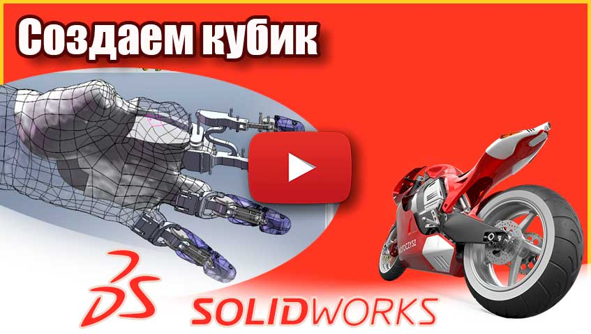 Создаем кубик в SolidWorks