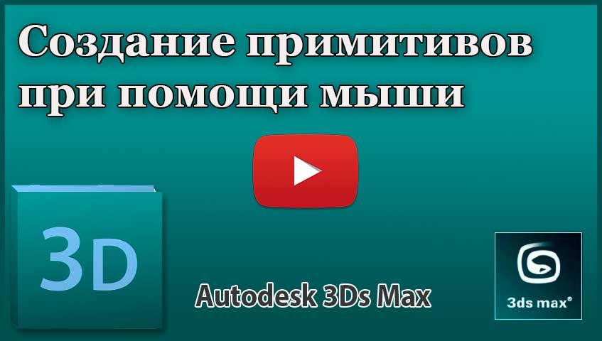 Создание примитивов при помощи мыши в 3ds Max