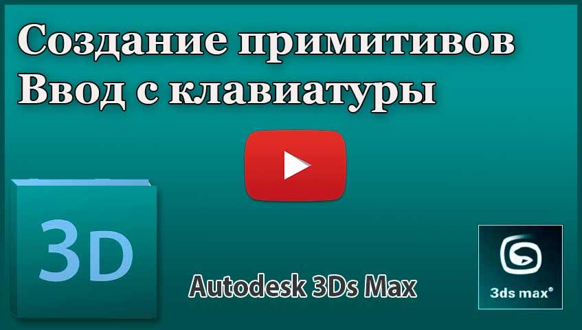 Создание примитивов. ввод с клавиатуры в 3ds Max
