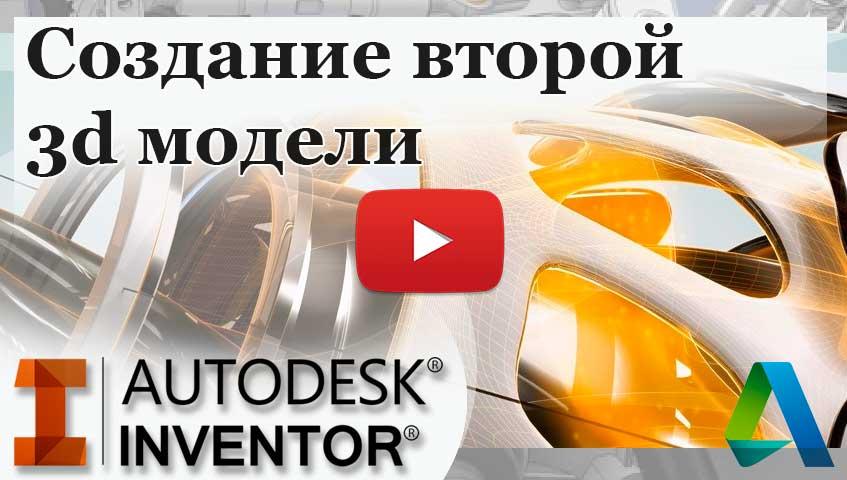 Создание второй 3d модели в Invertor