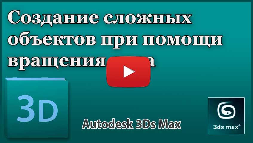 Создание сложных объектов при помощи вращения сплайнов в 3ds Max