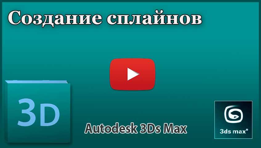Создание сплайнов в 3ds Max