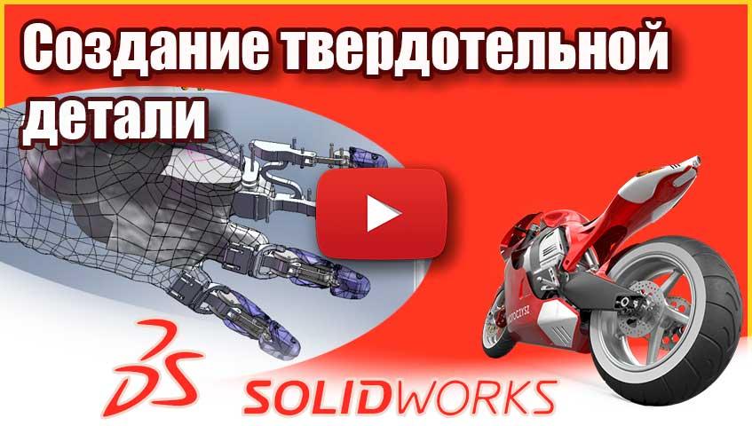 Создание твердотельной детали в SolidWorks