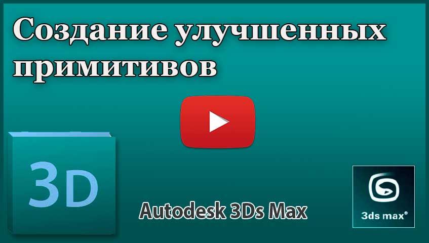 Создание улучшенных примитивов 3ds Max