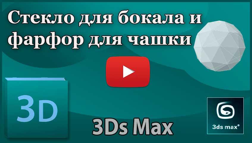 Создаем интерьер в 3ds Max. Стекло для бокала и фарфор для чашки