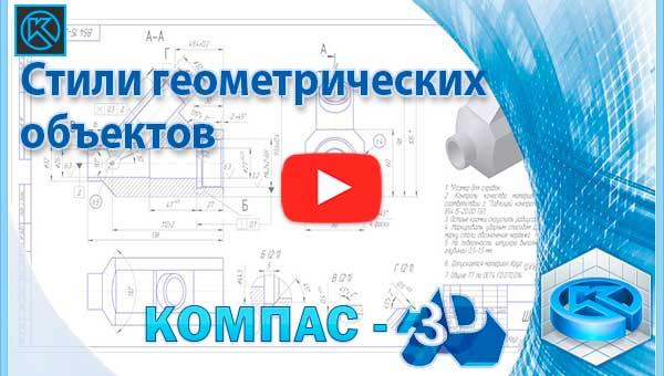 Стили геометрических объектов в KOMPAS 3D