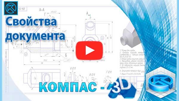 Свойства документа в KOMPAS 3D