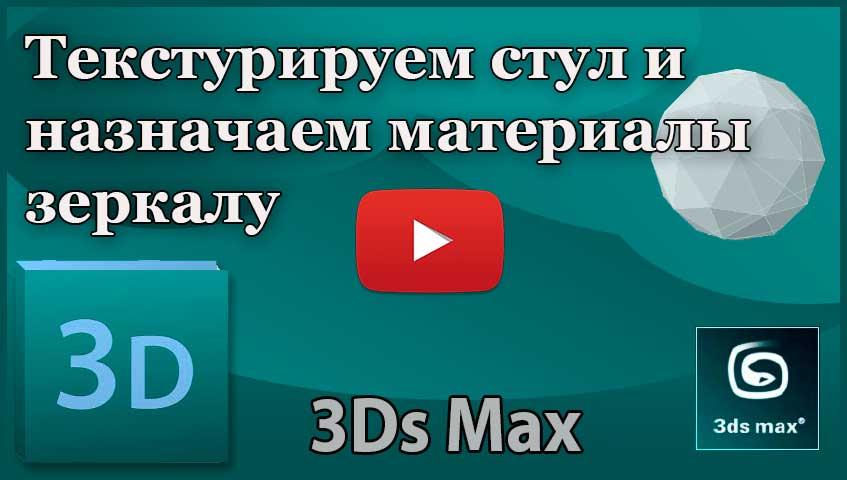Создаем интерьер в 3ds Max. Текстурируем стул и назначаем материалы зеркалу