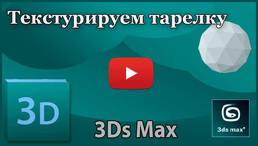 Создаем интерьер в 3ds Max. Текстурируем тарелку