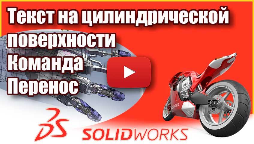 Текст на цилиндрической поверхности Команда Перенос в SolidWorks