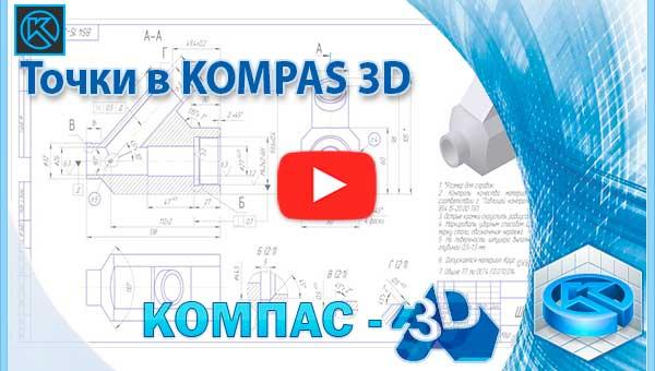 Точки в KOMPAS 3D