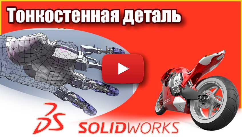 Тонкостенная деталь в SolidWorks
