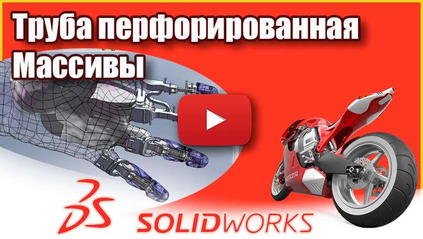 Труба перфорированная Массивы в SolidWorks