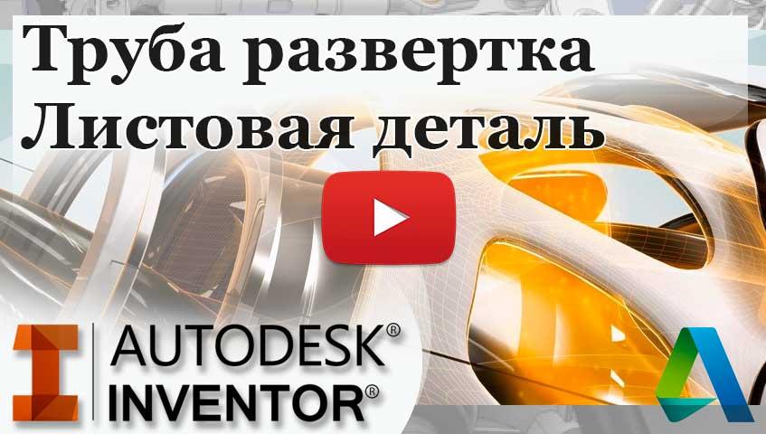 Труба развертка Листовая деталь в Invertor