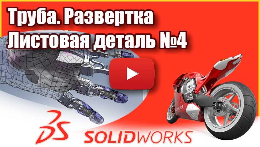 Труба Развертка Листовая деталь №4 в SolidWorks