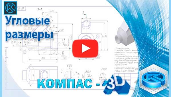 Угловые размеры в KOMPAS 3D