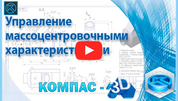Управление массо центровочными характеристиками в KOMPAS 3D