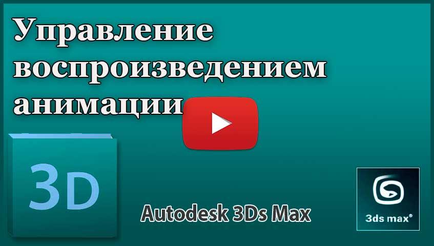 Управление воспроизведением анимации в 3ds Max