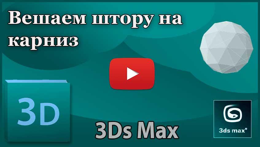 Создаем интерьер в 3ds Max. Вешаем штору на карниз