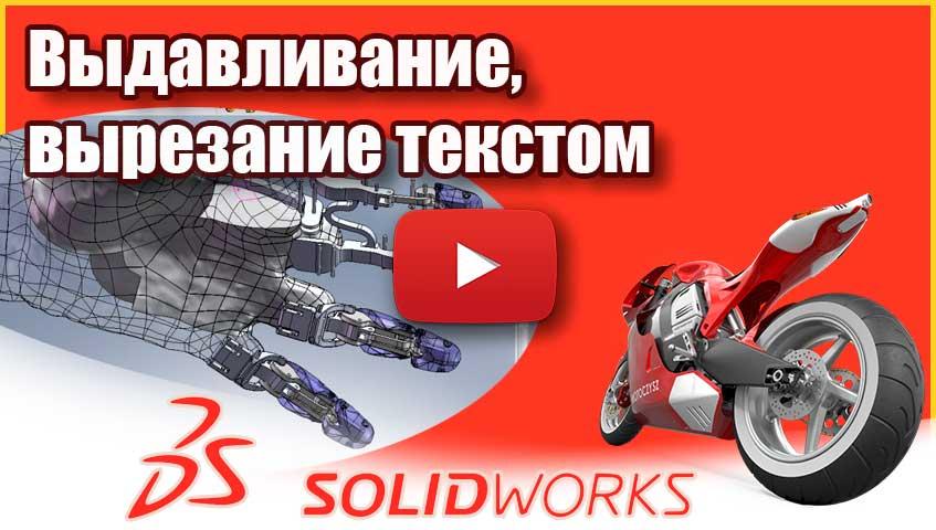 Выдавливание, вырезание текстом в SolidWorks