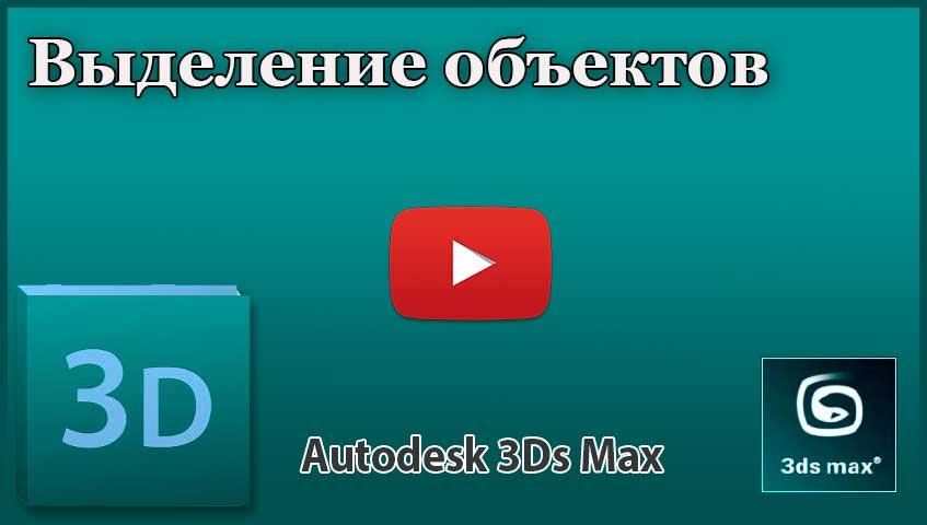 Выделение объектов в 3ds Max