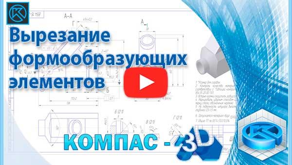 Вырезание формообразующих элементов в KOMPAS 3D