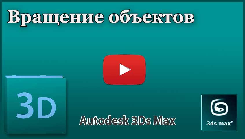Вращение объектов в 3ds Max
