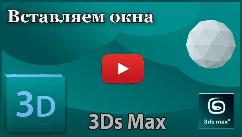 Создаем интерьер в 3ds Max. Вставляем окна
