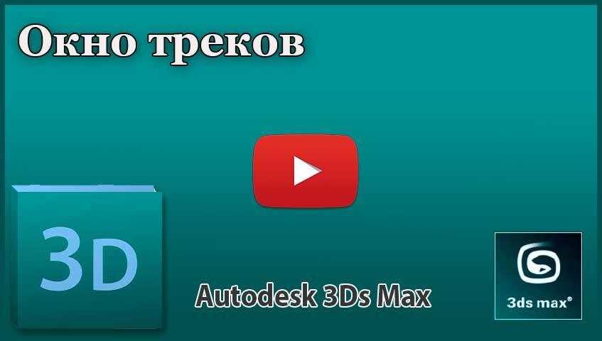 Окно треков в 3ds Max